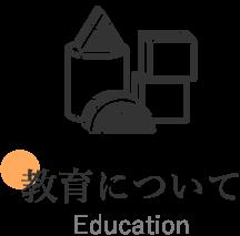 教育について