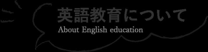 英語教育について